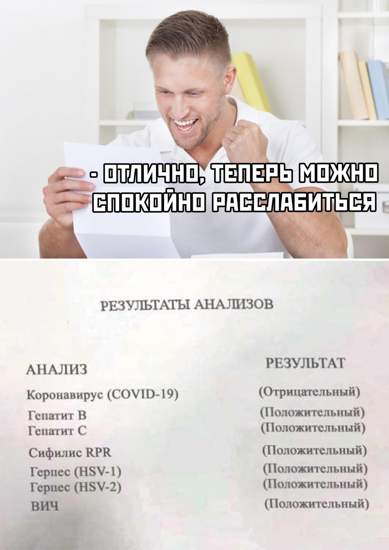 Анекдот Про Бесплатный Анализ Мочи И Коронавирус