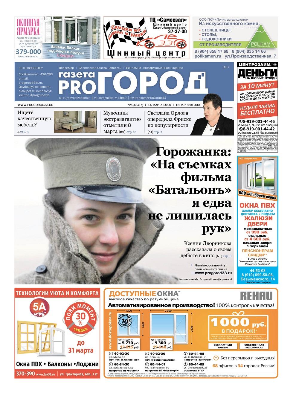 в чебоксарах объявлений знакомства газета