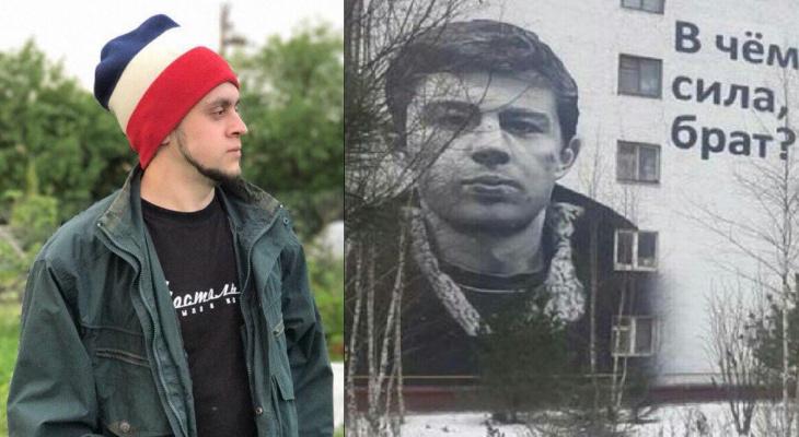 Владимирцы обсуждают идею создания граффити-портрета Сергея Бодрова в городе