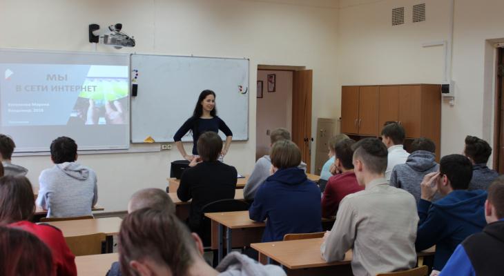 «Ростелеком» рассказал владимирским студентам о безопасности в Интернете
