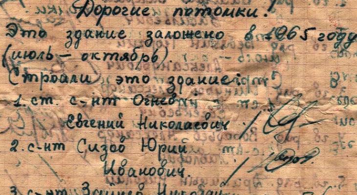 Послание потомкам обнаружили при разборе здания в Коврове