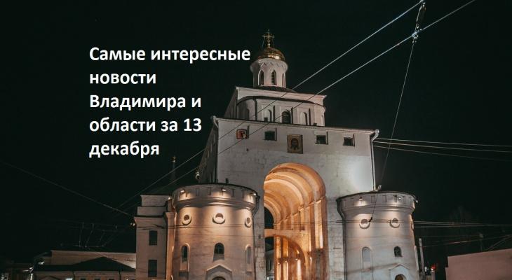 Владимир за день: Проблемы с водой, новые штрафы, открытие кинотеатров и исследования на Пекинке