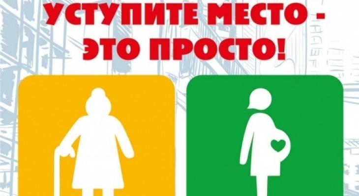 """""""Владимир — вежливый город"""": перевозчики объявили о начале социальной акции"""