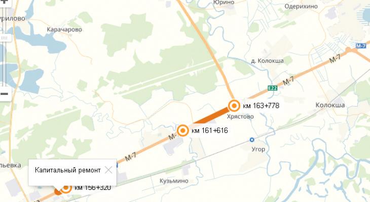 М-7 в Собинском районе сузят сразу в двух местах на все лето