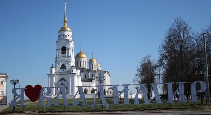 Погода во Владимире и области на 11 мая 2019