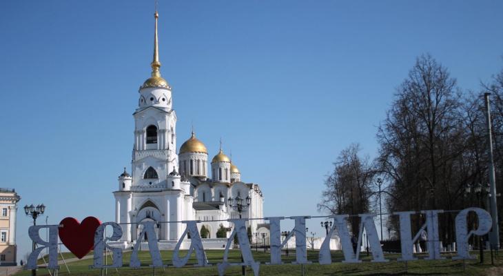 Владимир занял середину списка социально-экономического положения регионов