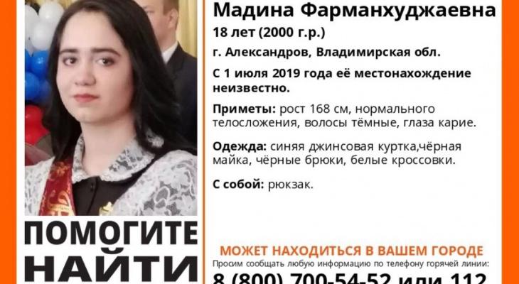 Потерялась юная выпускница из Александрова! Любая информация важна!