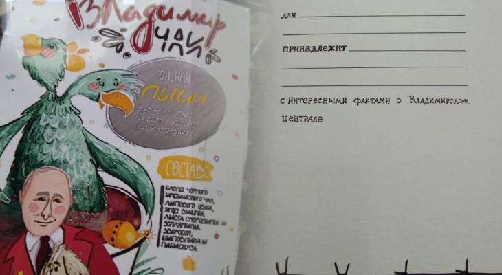 Школьная тетрадь с Владимирским централом: какие судьи ее отметили?