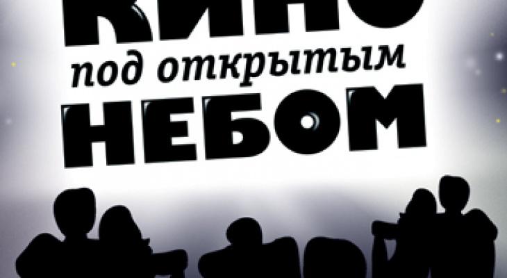 Владимирская область присоединилась к акции «Ночь кино»
