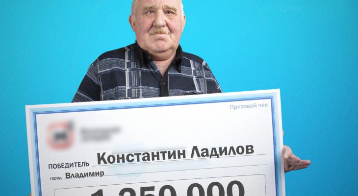 «Зарябило в глазах от счастья»: владимирец выиграл больше миллиона в лотерею