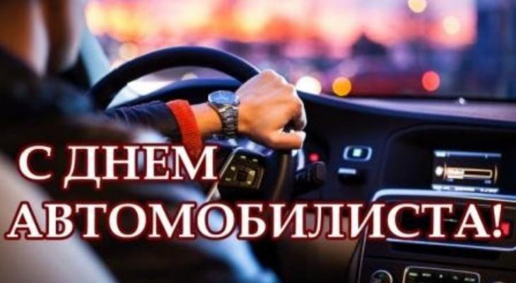 Владимир Сипягин поздравил горожан с Днём автомобилистов