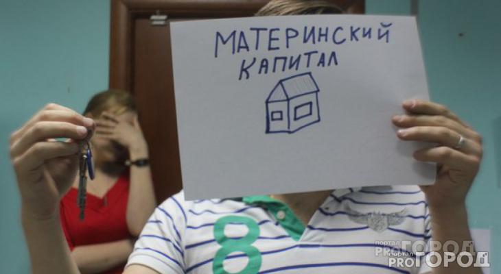 СМИ сообщили об отказе банков брать маткапитал как взнос по ипотеке