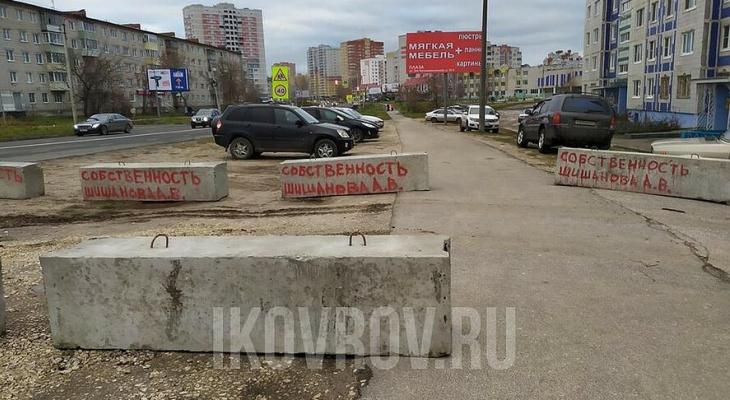 В Коврове бизнесмен оккупировал территорию именными бетонными блоками