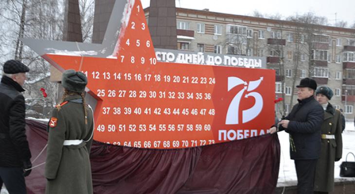 В Коврове прошла церемония открытия памятника «100 дней до Победы»