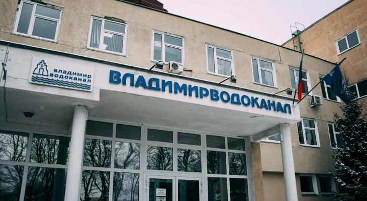 «Владимирводоканал» перешел на дистанционную работу
