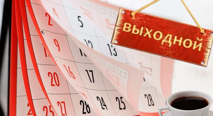 В России появился еще один праздничный нерабочий день