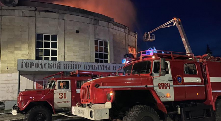 Известна предварительная причина возгорания Дома культуры в Гусь-Хрустальном