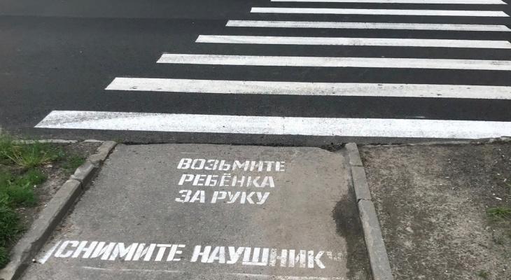 """Владимирцы обрадовались """"безопасным"""" переходам в городе"""