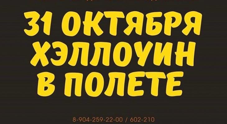 Во Владимире пройдет до жути крутая вечеринка