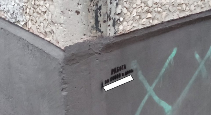 Во Владимире пойманы 2 человека, наносившие на дома рекламу для наркокурьеров
