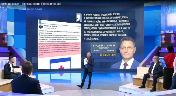 """Сипягина обсуждают в программе """"Время покажет"""" на 1 канале"""