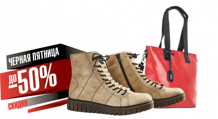 У жителей Владимира есть шанс приобрести обувь со скидками до 50 процентов