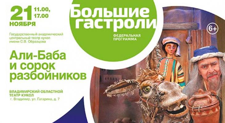 Во Владимире ожили куклы из театра Образцова