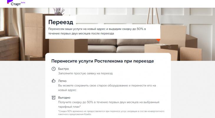 Новый «Онлайн-переезд» — «Ростелеком» сам перевезет услуги в другую квартиру