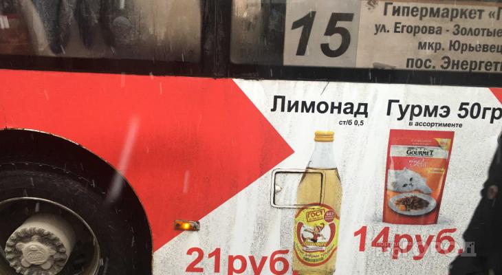 """Автоперевозчик """"АДМ"""" хочет уйти с городских маршрутов"""