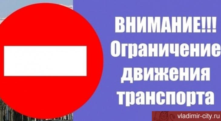 Во Владимире ограничат движение транспорта по улице Чайковского