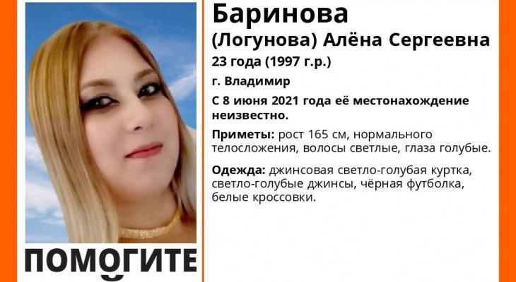 Во Владимир третий день ищут 23-летнюю девушку
