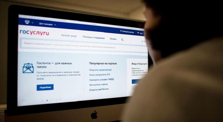 Портал госуслуг обрушился из-за сообщения о разовых выплатах