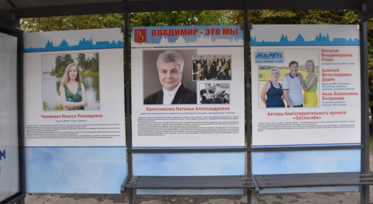 Остановки общественного транспорта украсили портреты владимирских знаменитостей