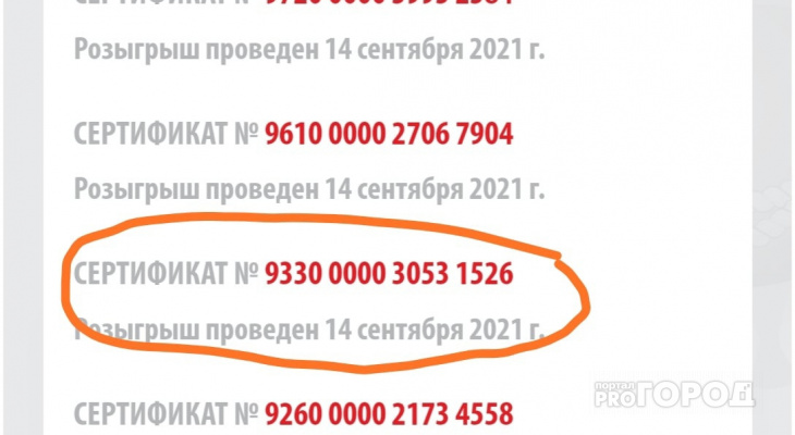 Привитый от COVID-19 житель Владимирской области выиграл 100 000 рублей